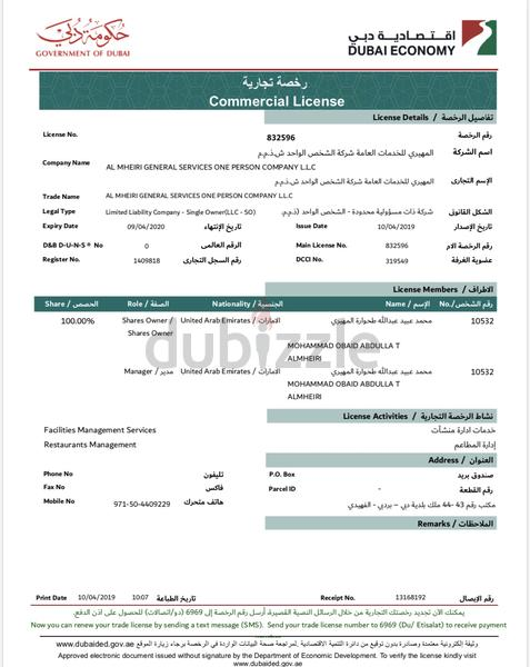 General services license