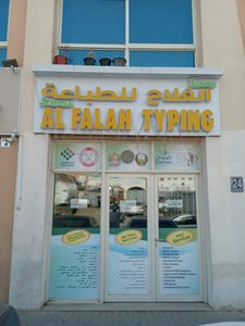 Property for Rent photos in Al Sinaiyah: Typing shop for rent in Alain - 1